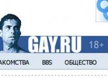 фото гей сайты