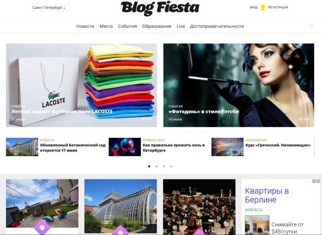Блог Фиеста.png