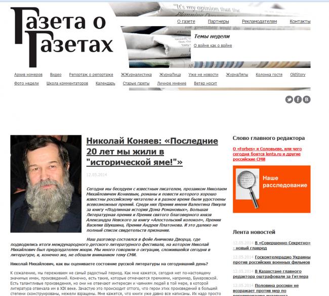 газета о газетах.png