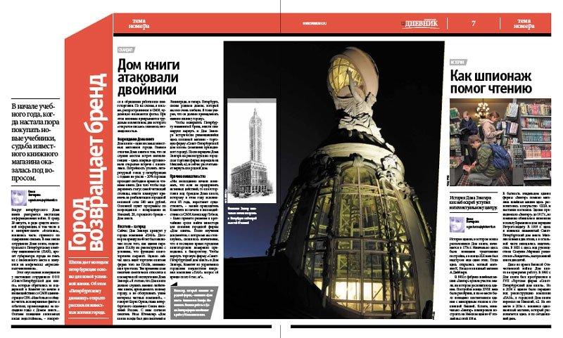 речной порт отдел город газеты петербургский дневник подобранный размер