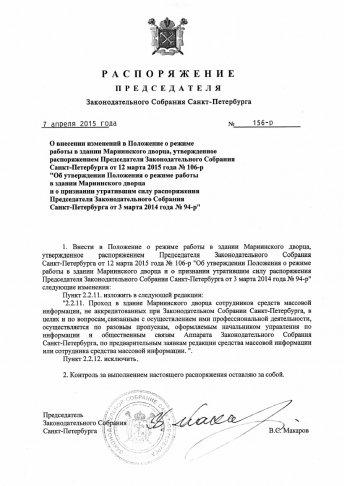 новое распоряжение Макарова.jpg